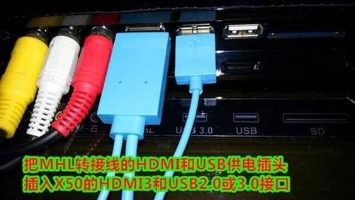 利用mhl数据线 手机同屏到乐视电视x50air上-中关村