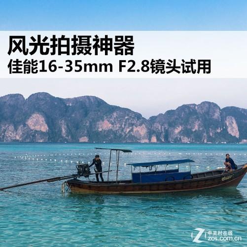 对于风光摄影爱好者而言,广角镜头是一支不可缺少的镜头。用它配合上全画幅的单反相机,可以使玩家获得震撼的超广视角。佳能EF 16-35mm f/2.8L II USM就是一支超广角变焦镜头,它拥有最大16mm的超广视野,同时F2.8的大光圈也有助于玩家在昏暗光线下拍摄出清晰的照片。春节期间,笔者就带着这只镜头与EOS 6D单反相机来到了著名的度假胜地普吉岛,用镜头记录这里的阳光与沙滩。