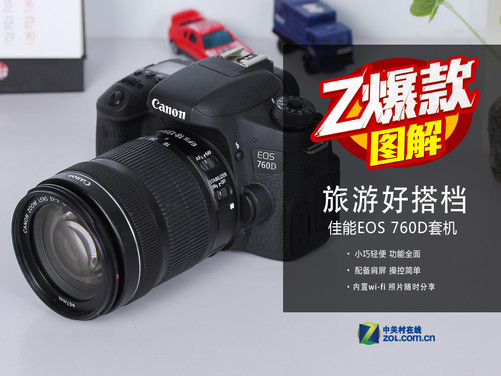 数码相机 正文     佳能eos 760d套机(ef-s 18-135mm f/3.5-5.