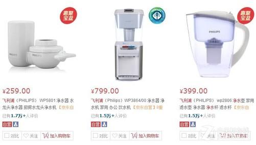 主要产品有:净水龙头,净水壶