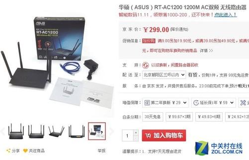 华硕rt-ac1200无线路由器