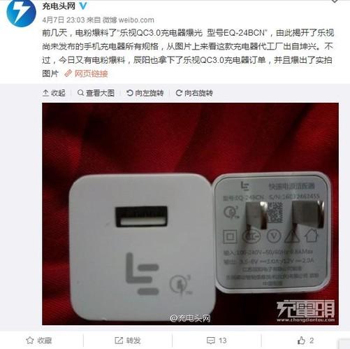 充电速度更快 乐视超级手机2充电器曝光-中关村在线