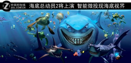海底总动员2将上演 智能微投现海底视界