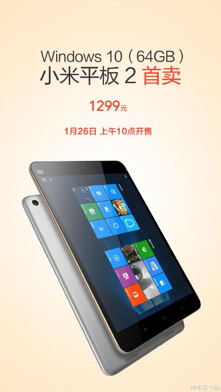windows 10版小米平板2宣传海报(图片引自新浪微博)