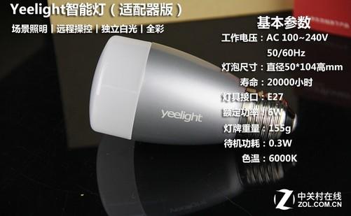 时隔一年之久,小米Yeelight二代智能灯泡以全新的造型亮相,摆脱了连接插件与仅支持小米路由器这两大束缚条件,虽然阉割了色彩变幻功能,且色温也由6000K降到了4000K,但价格上做了不小的让步,售价59元相信在智能灯泡领域再一次成为价格屠夫,同时也拉低了用户购买智能灯泡的门槛。下面就让我们一同体验下,这款Yeelight二代智能灯泡吧!
