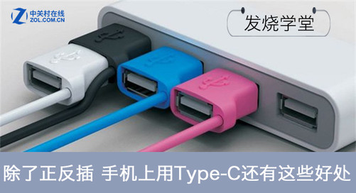 除了正反插 手机上用Type-C还有这些好处