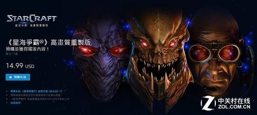 《星际争霸 重制版》确认发售日期!