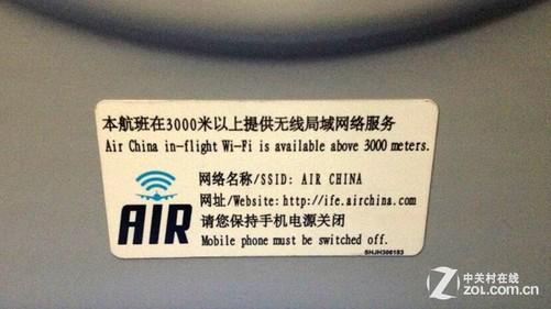 电子产品有电磁兼容指标,电磁兼容合格的设备,具有足够抗干扰能力并且对其它设备的干扰也在准许值之内。在飞机和手机都合格的情况下,只是普通电子设备的手机并不会干扰飞机的设备,最多只会让飞行员通讯时耳机里出现一些电流声。飞机上自身也有非常多的电子设备,同是电器它们之间互相却没有干扰,相应的手机也不应该被禁止。 再来说说手机会发射无线电信号的问题。无线电信号是电磁波的一种,而电磁波干扰需要满足的主要前提是同频段,同频段信号造成的干扰即为混叠。举个例子,小时候使用的老式电视机、收音机,会收到重影、杂音的节目,就是因