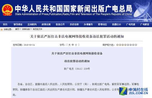 电总局限歌令_在2015年,智能电视盒行业中影响力极高的就是这份广电总局第229号文件