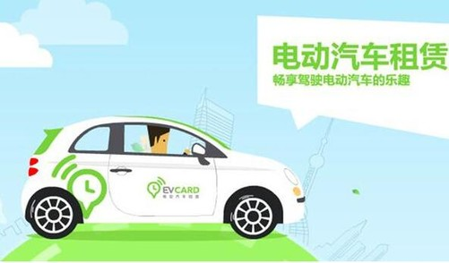 出行新方式 新能源汽车分时租赁进驻同安