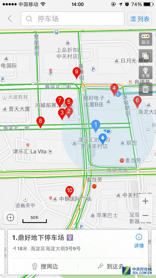 高德还是百度地图 手机导航哪家强?