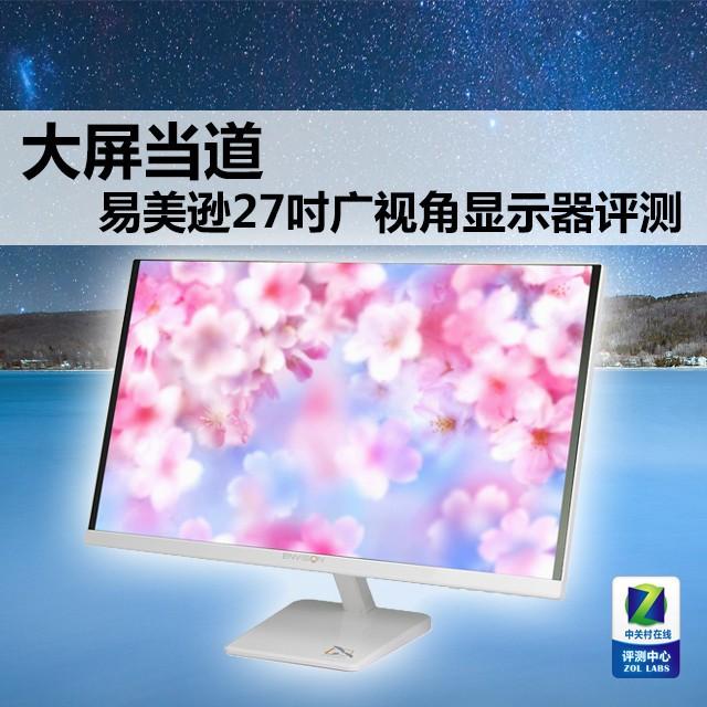 大屏当道 易美逊27吋广视角显示器评测