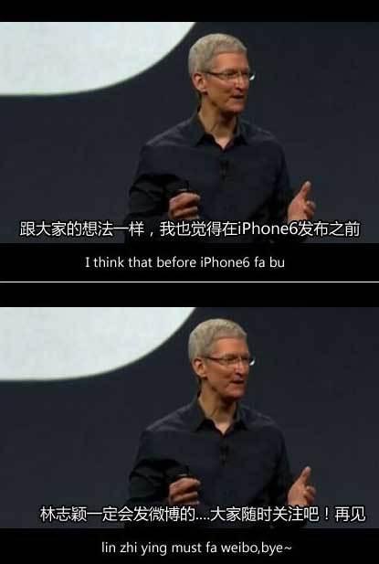 天才小熊猫恶搞苹果发布会