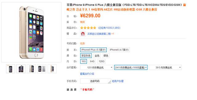 双十二就买它 苹果iPhone6联通官网热卖