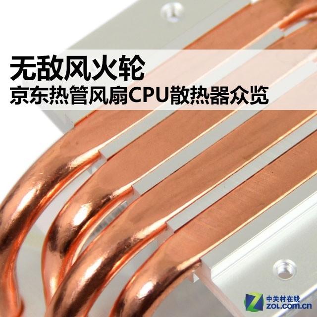 无敌风火轮 京东热管风扇CPU散热器众览