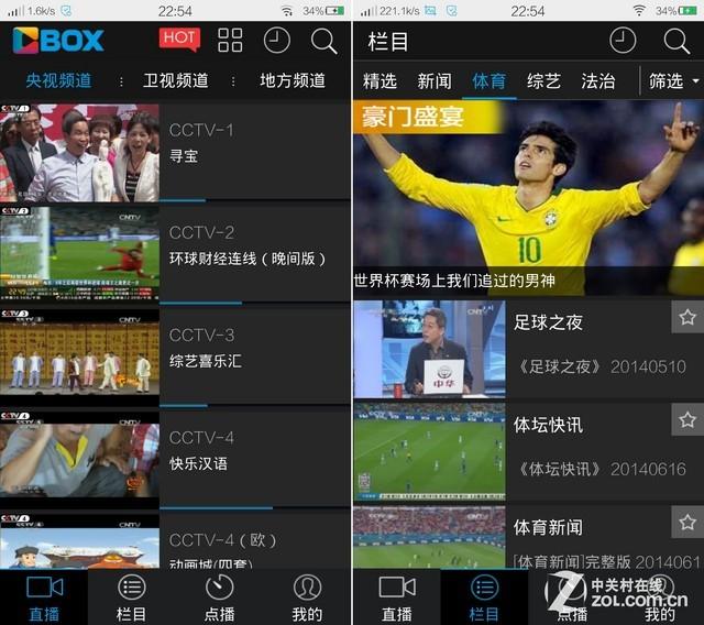 6.17安卓应用推荐:用手机看世界杯直播