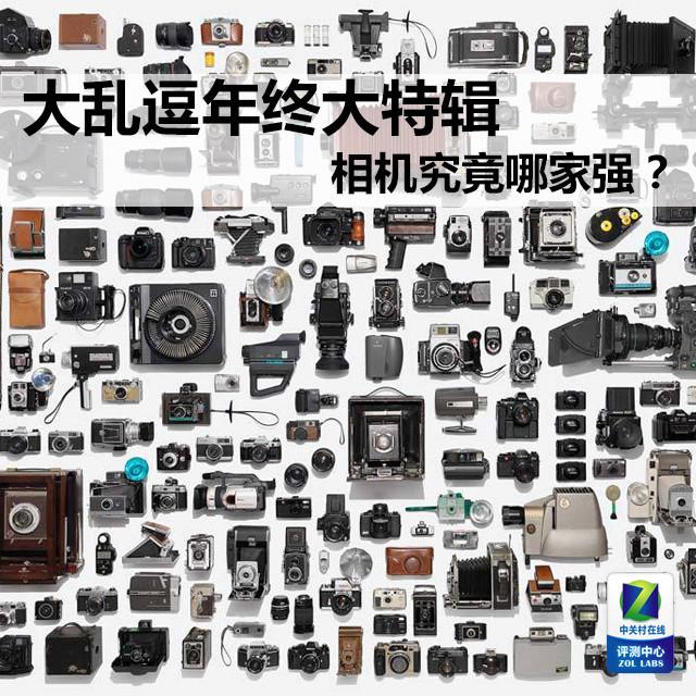 大乱逗年终大特辑 相机究竟哪家强?