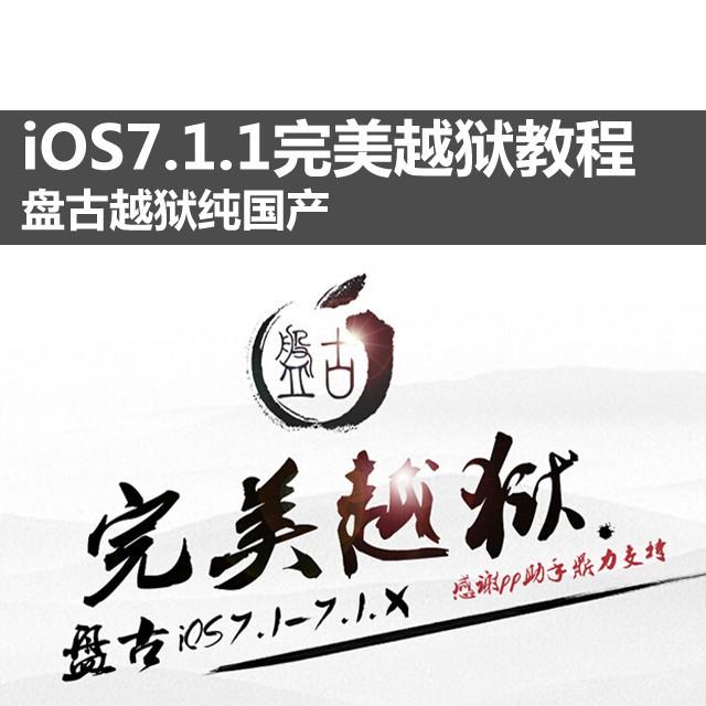iOS7.1.1完美越狱教程 盘古越狱纯国产