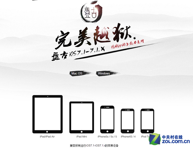 5分钟快速搞定 苹果iPhone5c越狱演示