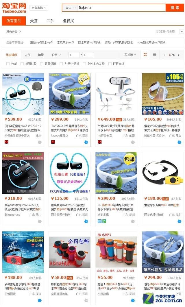 淘宝搜索防水MP3 排名靠前的基本上除了山寨还是山寨-游泳手表相机