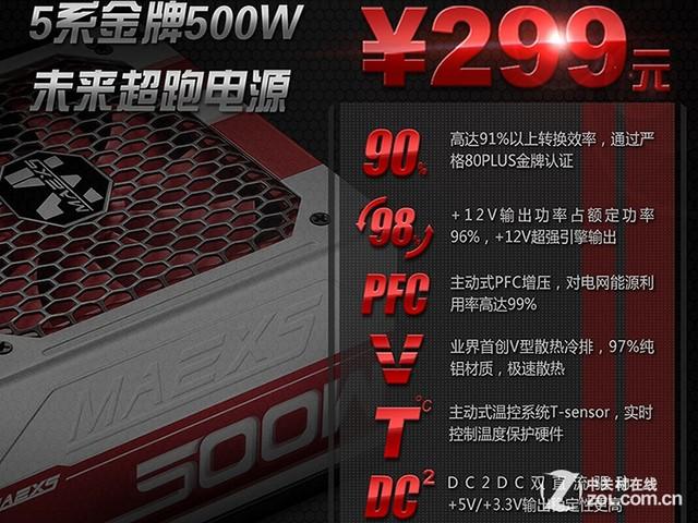 主流游戏玩家首选 玛侕斯500W金牌电源