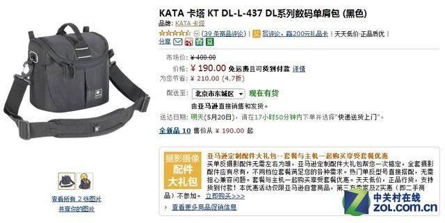 数码单肩包 卡塔DL-L-437亚马逊促销