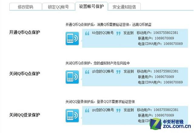 四重防护保障安全 详解腾讯QQ密保手段