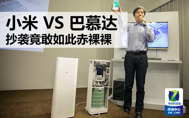 赤裸抄袭 小米VS巴慕达空气净化器对比