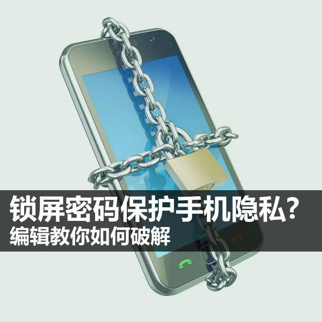 锁屏密码保护隐私? 编辑教你如何破解