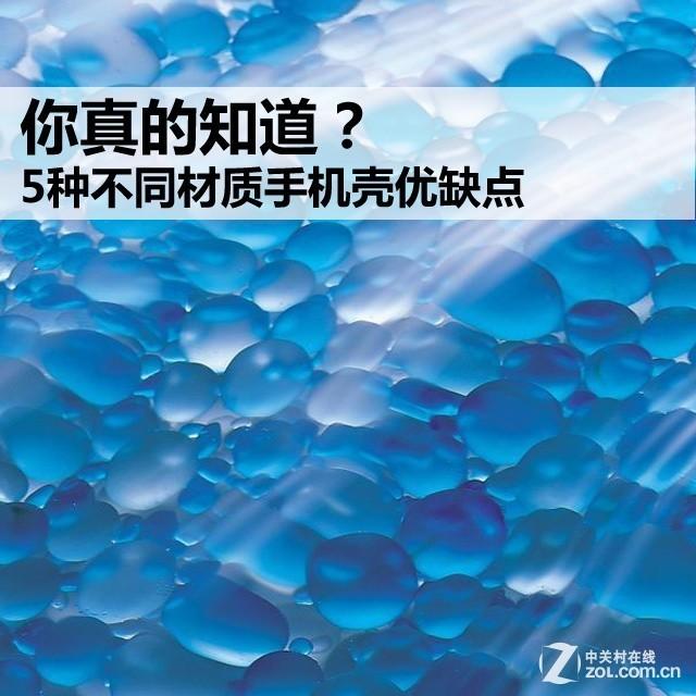 你真知道? 5种塑料材质手机壳对比解析(全文)