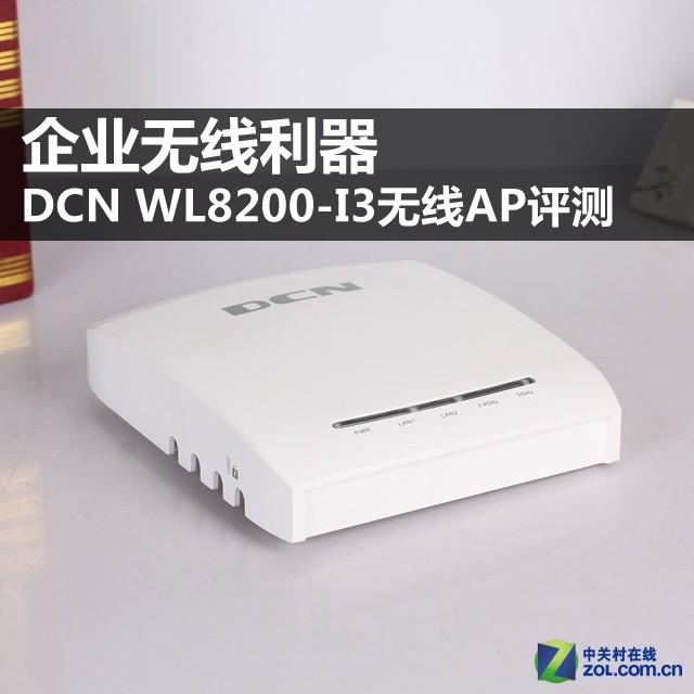 企业无线利器 DCN WL8200-I3无线AP评测
