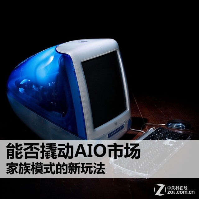 能否撬动AIO市场?家族模式的新玩法