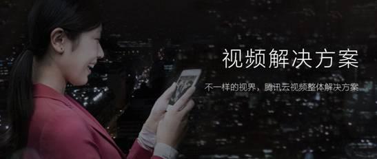 开放音视频能力腾讯云推一体化视频解决方案