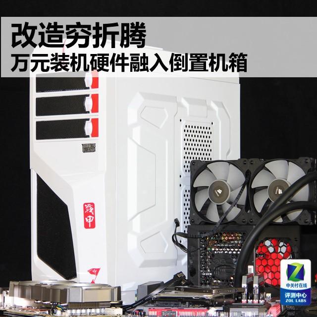 改造穷折腾 万元装机硬件融入倒置机箱