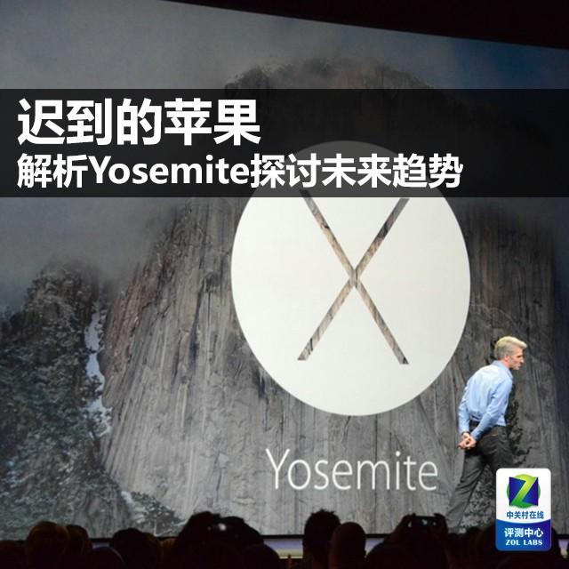 迟到的苹果 解析Yosemite探讨未来趋势