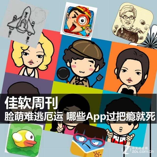 佳软周刊:脸萌难逃厄运哪些App过把瘾就死