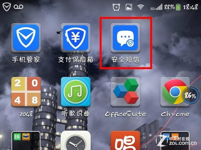 安全短信桌面快捷图标-安全支付靠得住 腾讯手机管家新版评测图片