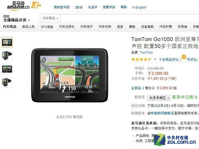 亚马逊TomTom高端导航折扣优惠