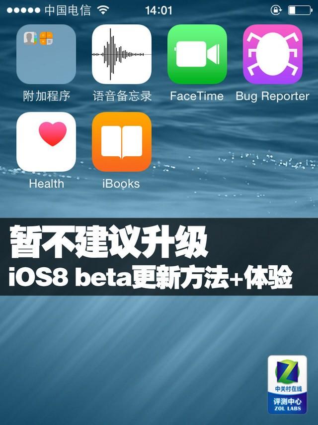 暂不建议升级 iOS8 beta更新方法+体验