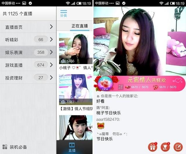 6.6安卓应用:热门的视频直播社交应用