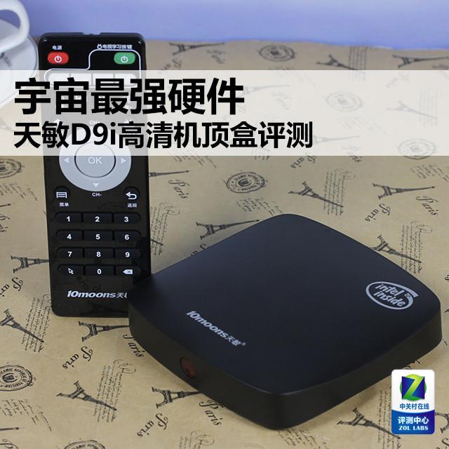 宇宙最强硬件 天敏D9i高清机顶盒评测
