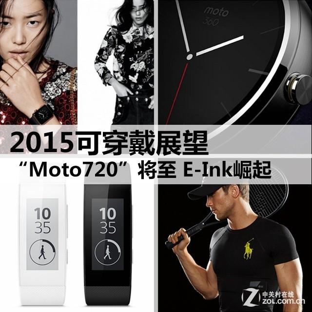 2015可穿戴展望:Moto720将至 E-Ink崛起 完