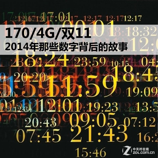 170/4G/双11 2014年那些数字背后的故事