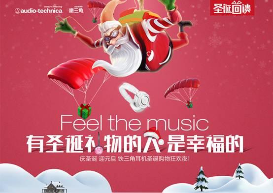 京东铁三角圣诞狂欢趴--Feel the music