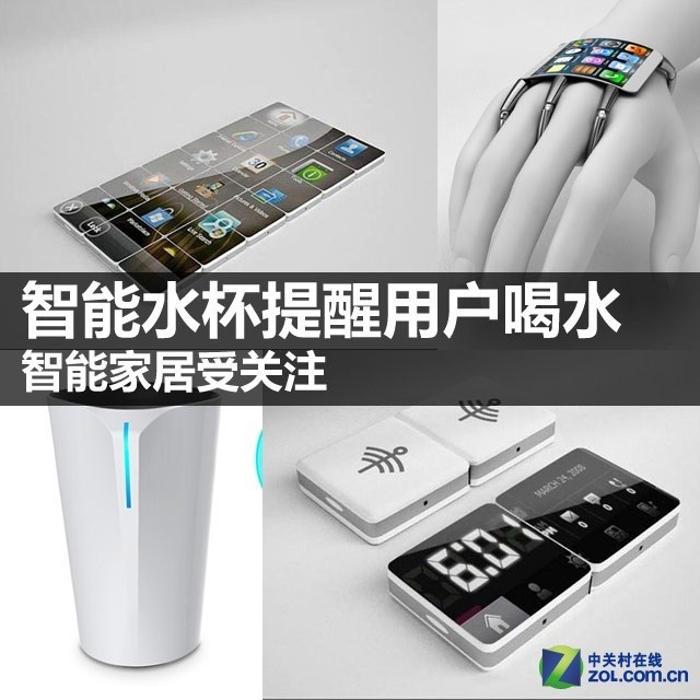 智能水杯提醒用户喝水 智能家居受关注