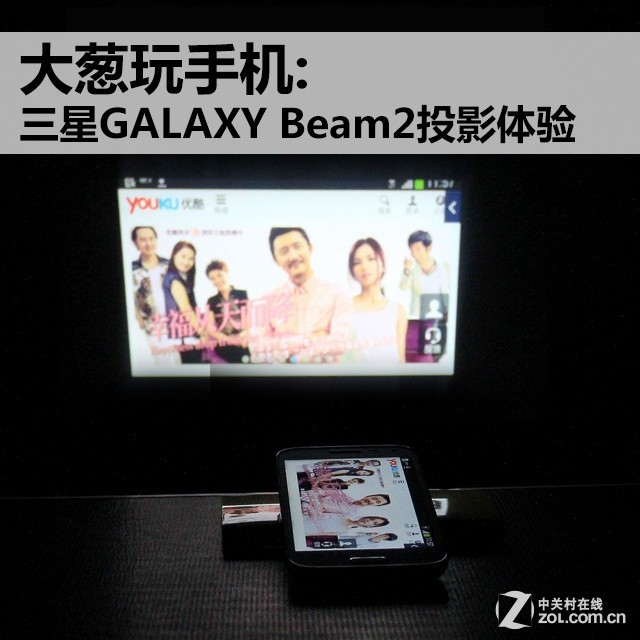 大葱玩手机:试玩三类人群必备的投影手机