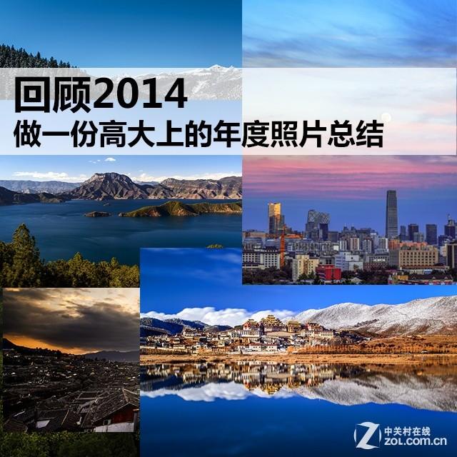 回顾2014 做一份高大上的年度照片总结