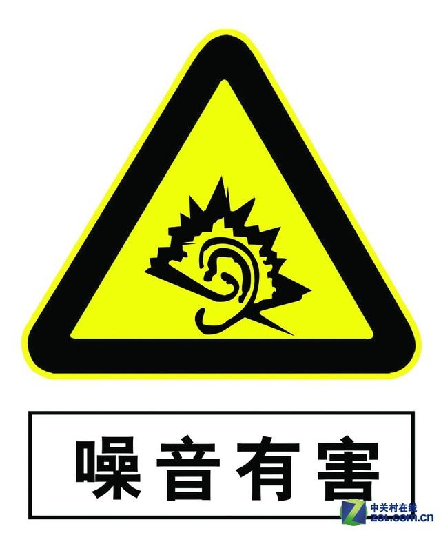 必须戴防护耳罩_噪音危害标志图片展示_噪音危害标志相关图片下载