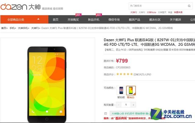 千元4G圣品 联通版大神F1 Plus仅售799