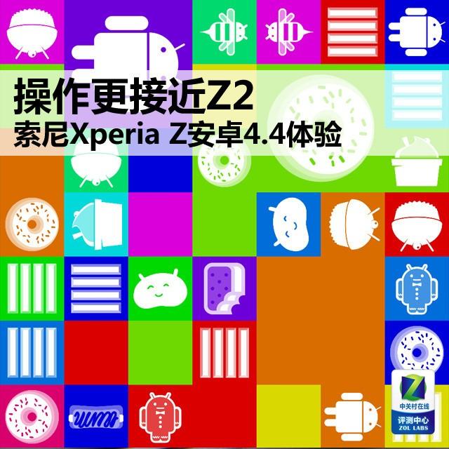 操作更接近Z2 索尼Xperia Z安卓4.4体验